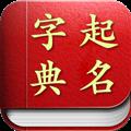 起名取名字典 V1.1.2 安卓版