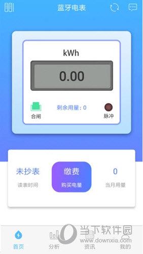 米小丫iOS版