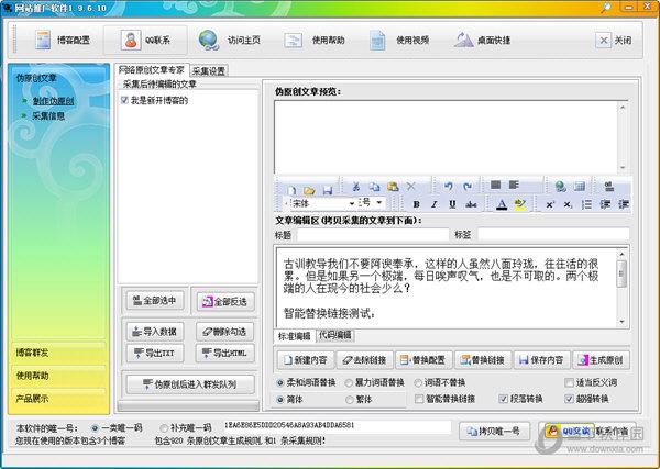石青网站推广软件