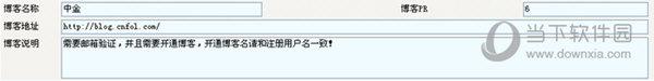 软件会进入到博客群发页面