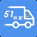 51快配 V2.0.3 安卓版