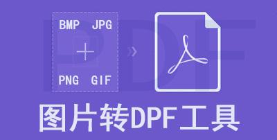 图片转PDF工具