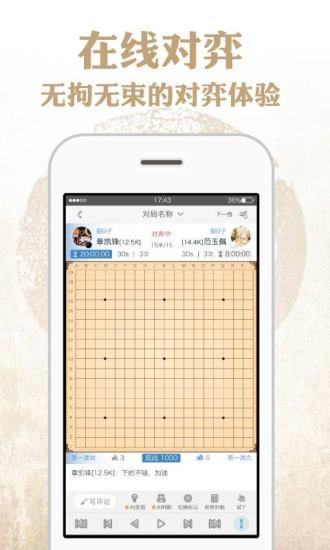 弈客围棋手机版 V9.3.530 安卓官方版截图4