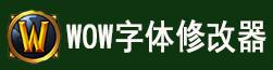 魔兽世界字体修改器