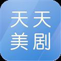 天天美剧电脑版 V4.2.0 官方最新版