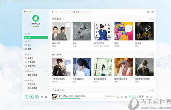 QQ音乐Mac版