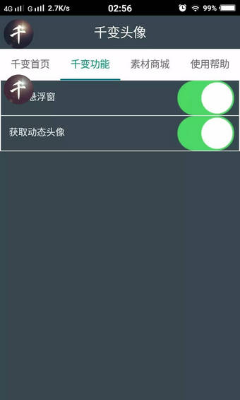 QQ千变动态头像手机版