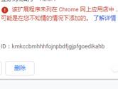 谷歌浏览器该扩展程序未列在Chrome网上应用店中解决方法