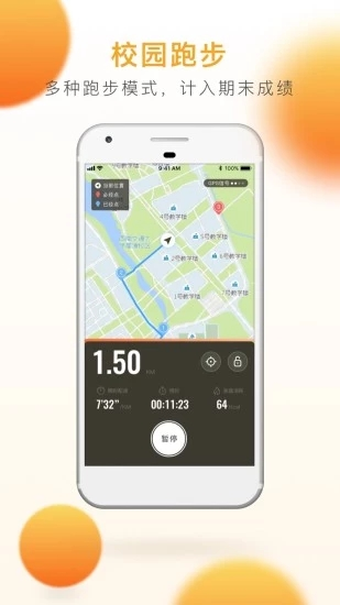 乐健体育最新版 V3.0.2 安卓版截图2