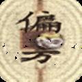 中医偏方秘方 V182.0.3 安卓版