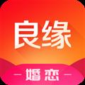 良缘婚恋 V3.0.7 安卓版