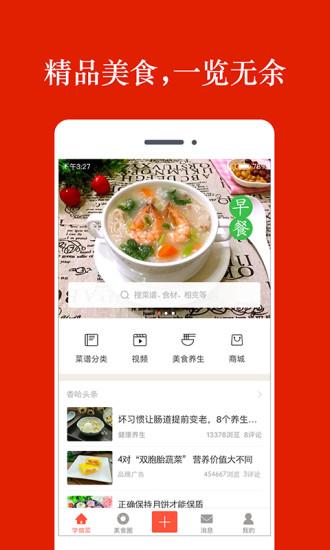 香哈菜谱吾爱破解版 V7.8.5 安卓版截图1
