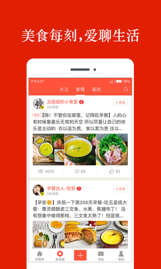 香哈菜谱吾爱破解版 V7.8.5 安卓版截图4