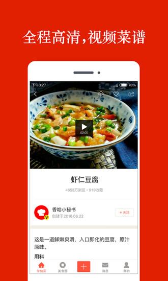 香哈菜谱吾爱破解版 V7.8.5 安卓版截图3