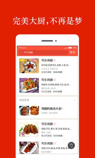 香哈菜谱吾爱破解版 V7.8.5 安卓版截图2