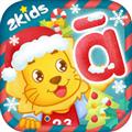2Kids学拼音 V8.2 苹果版