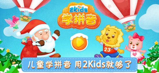 2Kids学拼音 V4.0.0 安卓版截图5