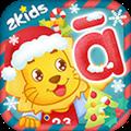 2Kids学拼音电脑版 V4.0.0 免费PC版