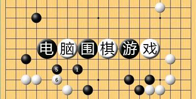 电脑围棋游戏