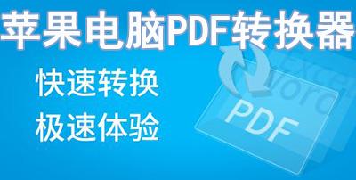 苹果电脑PDF转换器