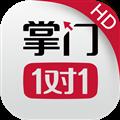 掌门1对1HD V4.2.2 安卓版