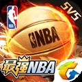最强NBA V1.14.251.161 iPhone版