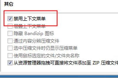 如何设置Bandizip右键菜单显示 Bandizip右键菜单显示教程