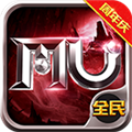 全民奇迹电脑版 V11.0.0 免费PC版