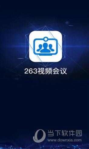 263视频会议安卓版