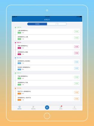 龙湾出行 V1.5.2 安卓版截图3