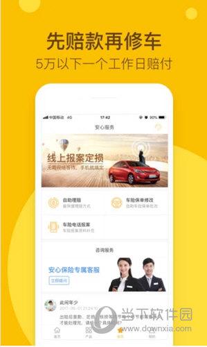 安心保险iOS版