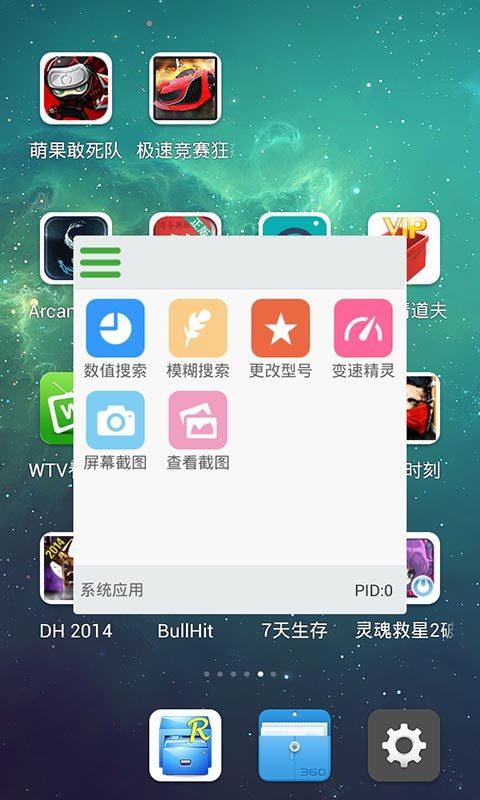 葫芦侠修改器免root版 V2.6.2 安卓最新版截图1