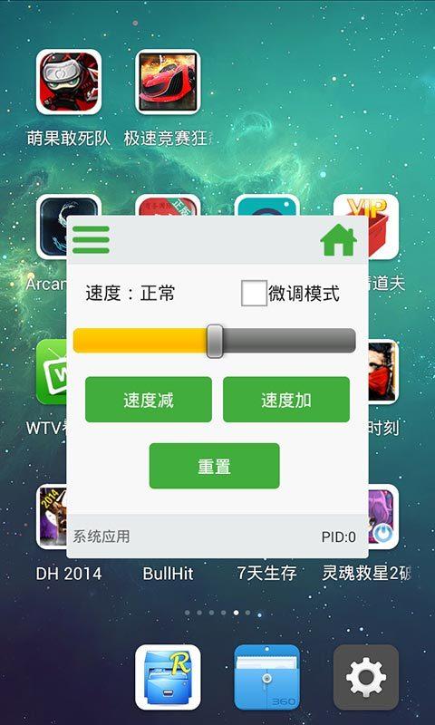 葫芦侠修改器免root版 V2.6.2 安卓最新版截图4