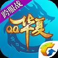 QQ华夏手游 V1.9.1 安卓版