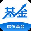 展恒基金网 V4.8.1 iPhone版