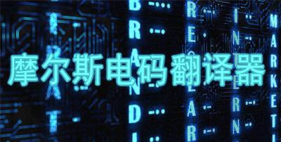 摩尔斯电码翻译器