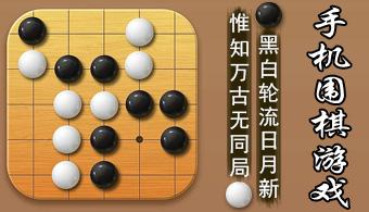 手机围棋游戏