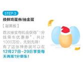 刷支付宝乘车送鸡蛋 1000万份鸡蛋免费领