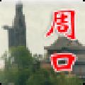 周口市人事培训网晨风版 V2018.1112 官方版