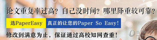 PaperEasy论文修改助手