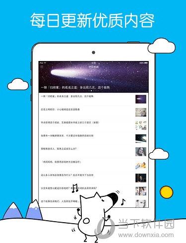 知乎日报iPad版