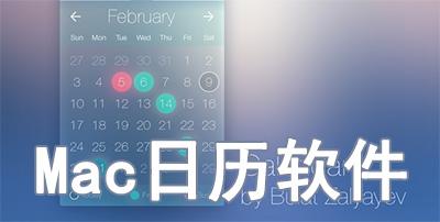 Mac日历软件
