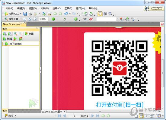 PDF-XChanger Viewer