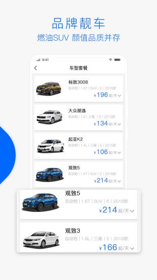 联动云租车 V4.9.0 官方安卓版截图4