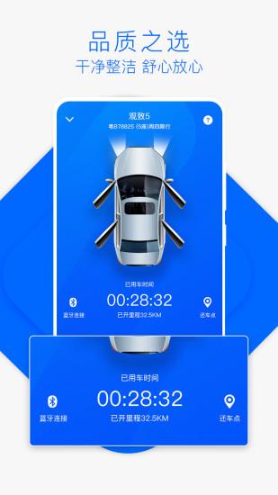 联动云租车 V4.9.0 官方安卓版截图3