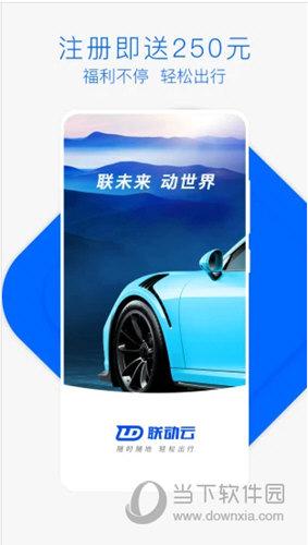 联动云租车iOS版