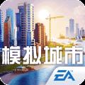模拟城市我是市长破解版 V0.30.20708.12429 苹果版