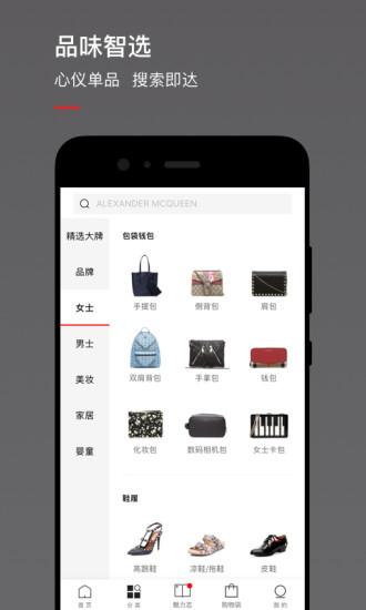 魅力惠 V4.6.6 安卓版截图3