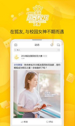 狐友 V5.13 安卓最新版截图5