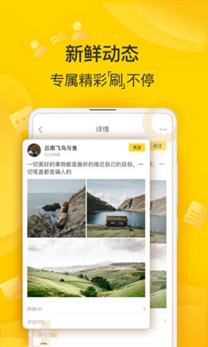 狐友 V5.13 安卓最新版截图3